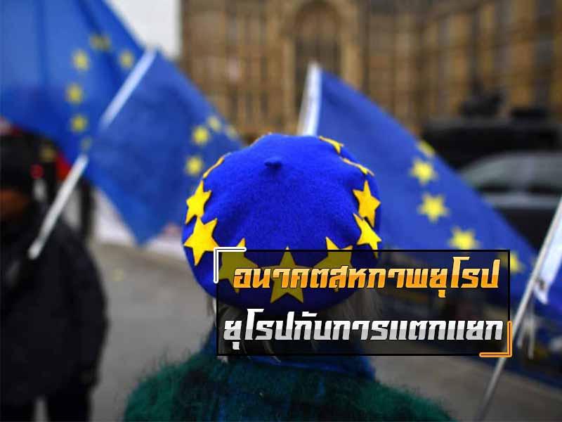 EU-new